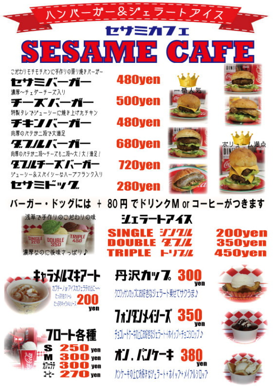 SESAME-CAFE-MENU-A4