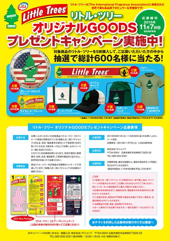 lt_campaign_flyer_1